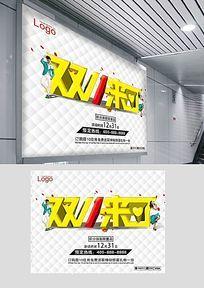 淘宝双11海报设计
