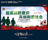 提高消防意识共创和谐社会宣传展板设计