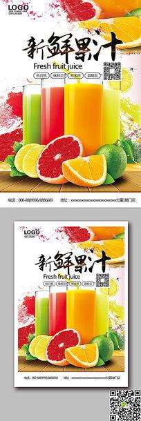 新鲜鲜榨果汁海报设计