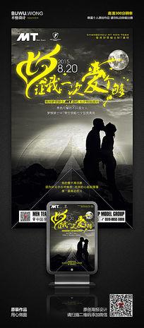 夜店海报中国七夕情人节主题派对主视觉海报