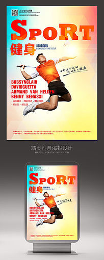 羽毛球运动员健身房海报