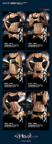 整套黑色大气健身房宣传海报设计