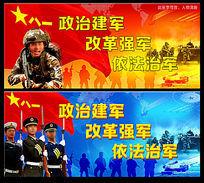 政治建军改革强军依法治军红色部队展板