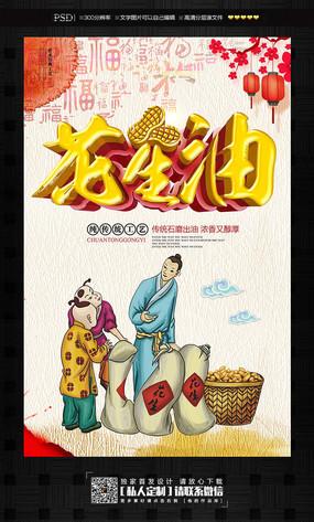 中国风简约花生油古典海报