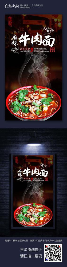 中国风牛肉面美食餐饮海报设计