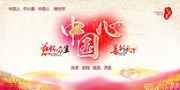 中国心海报设计