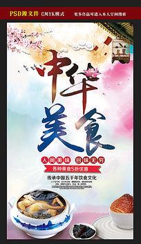 中华美食促销海报模板