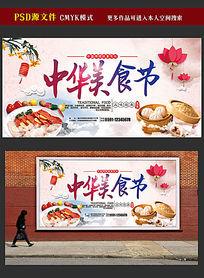 中华美食节宣传海报背景
