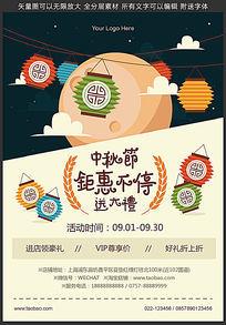 中秋节宣传单设计