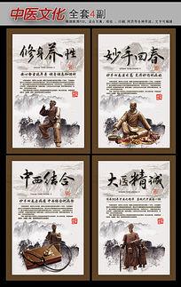 中医文化水墨展板