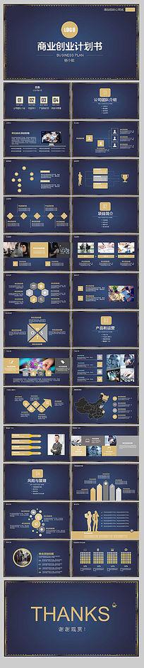 尊贵蓝色简易商业创业计划书