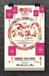 2017鸡年春节新年海报设计