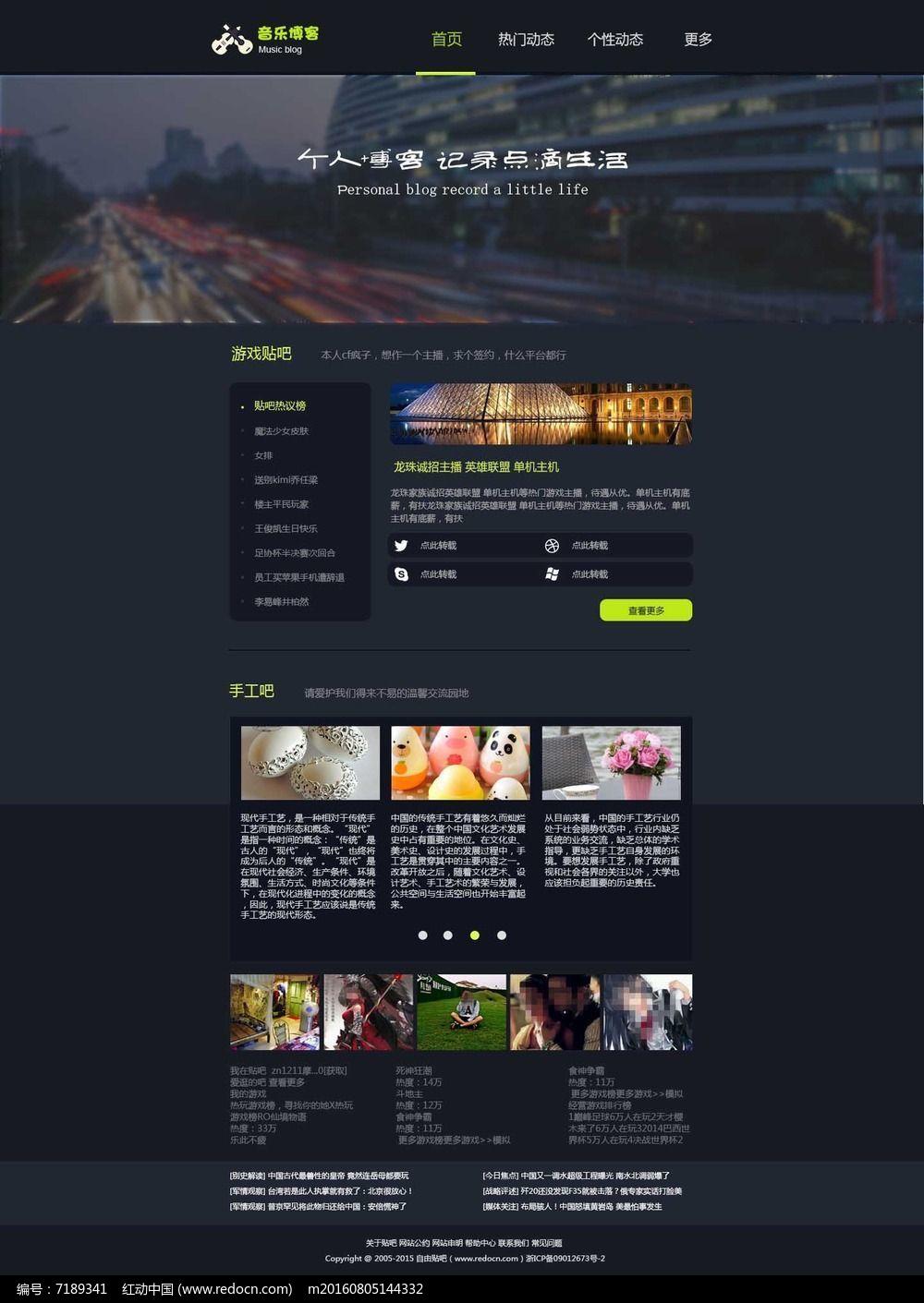 原创设计稿 网站模板/flash网页 个人网站|博客 博客网页  请您分享