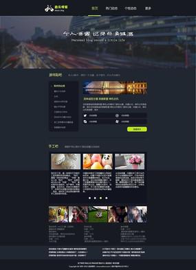 博客网页 PSD
