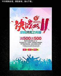 炫彩决战双11海报设计