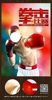 炫彩时尚拳击比赛主题海报