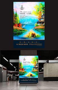 创意山水地产海报设计