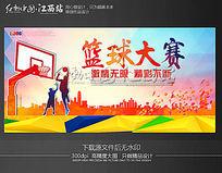 创意水彩篮球大赛海报设计