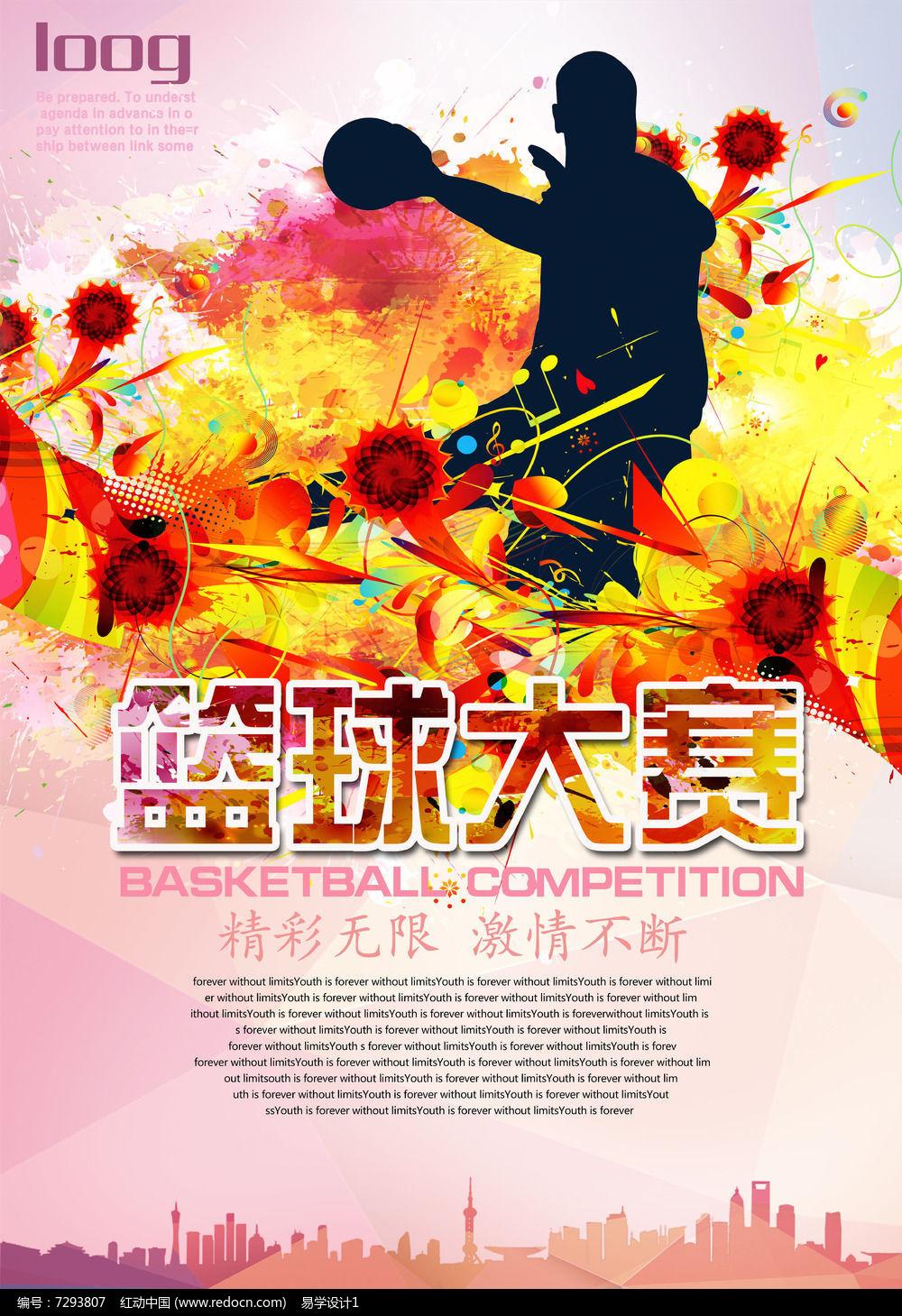 创意水彩篮球赛海报设计psd素材下载_海报设计图片