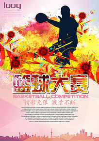 创意水彩篮球赛海报设计