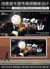 创意小提琴音乐宣传海报