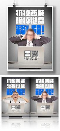 创意运动海报设计