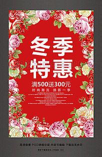 冬季特惠促销活动宣传海报