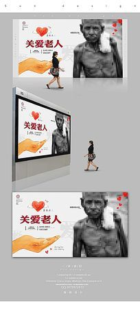 简约关爱老人宣传海报设计 PSD