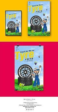 简约轮胎宣传海报设计PSD