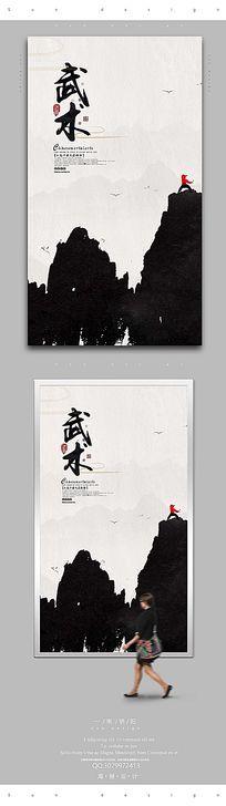 简约水墨武术宣传海报设计PSD