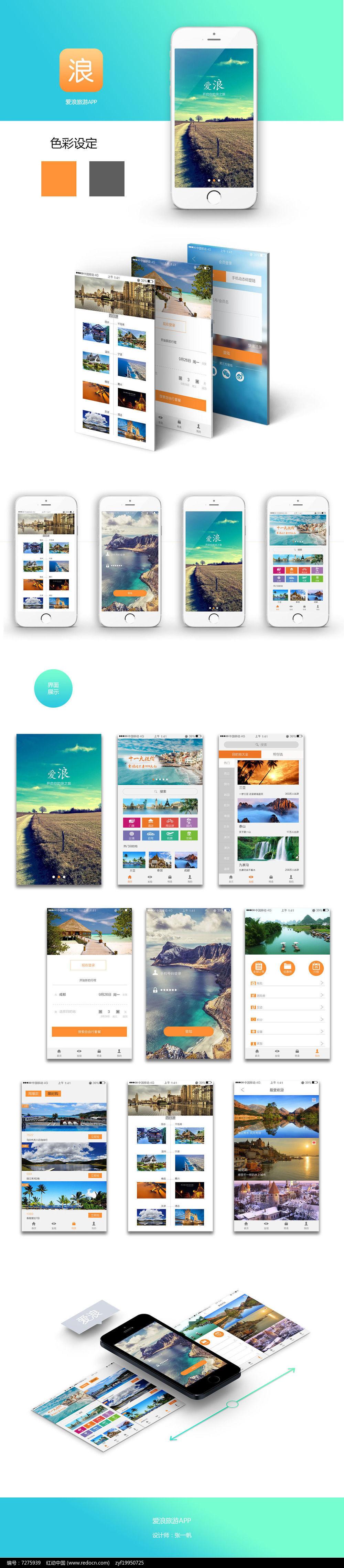 旅游app图片