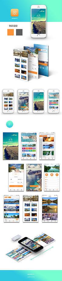 旅游app PSD