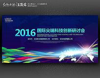 时尚2016科技会议背景展板设计