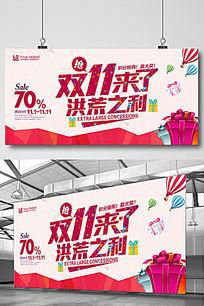 水彩双11海报