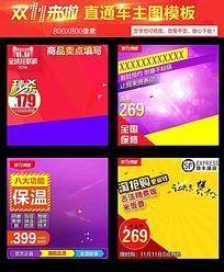 淘宝天猫网站双十一主图模板
