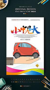 微型汽车创意促销海报