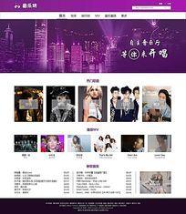音乐网站首页 PSD