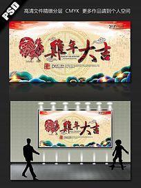 2017鸡年大吉创意海报设计