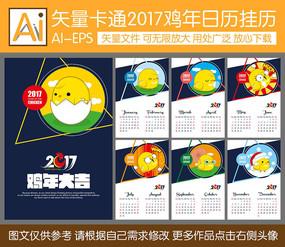 2017鸡年卡通日历
