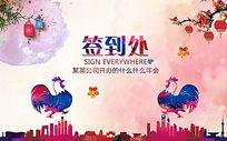 2017年春节年会签到处背景