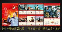 2017年毛主席毛泽东领袖挂历日历