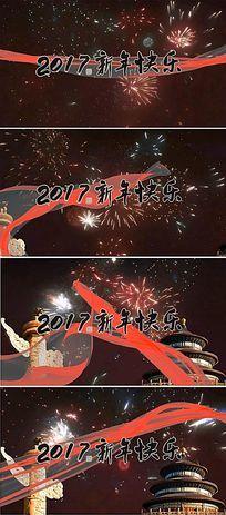 2017新年快乐烟花动态背景视频