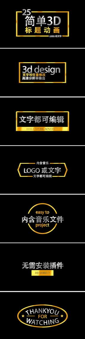 25款金色3d文字标题动画片头ae模板