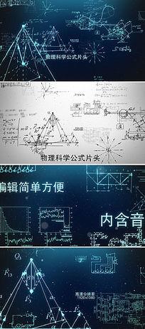 2款颜色ae物理数学公式方程式课堂教育模板