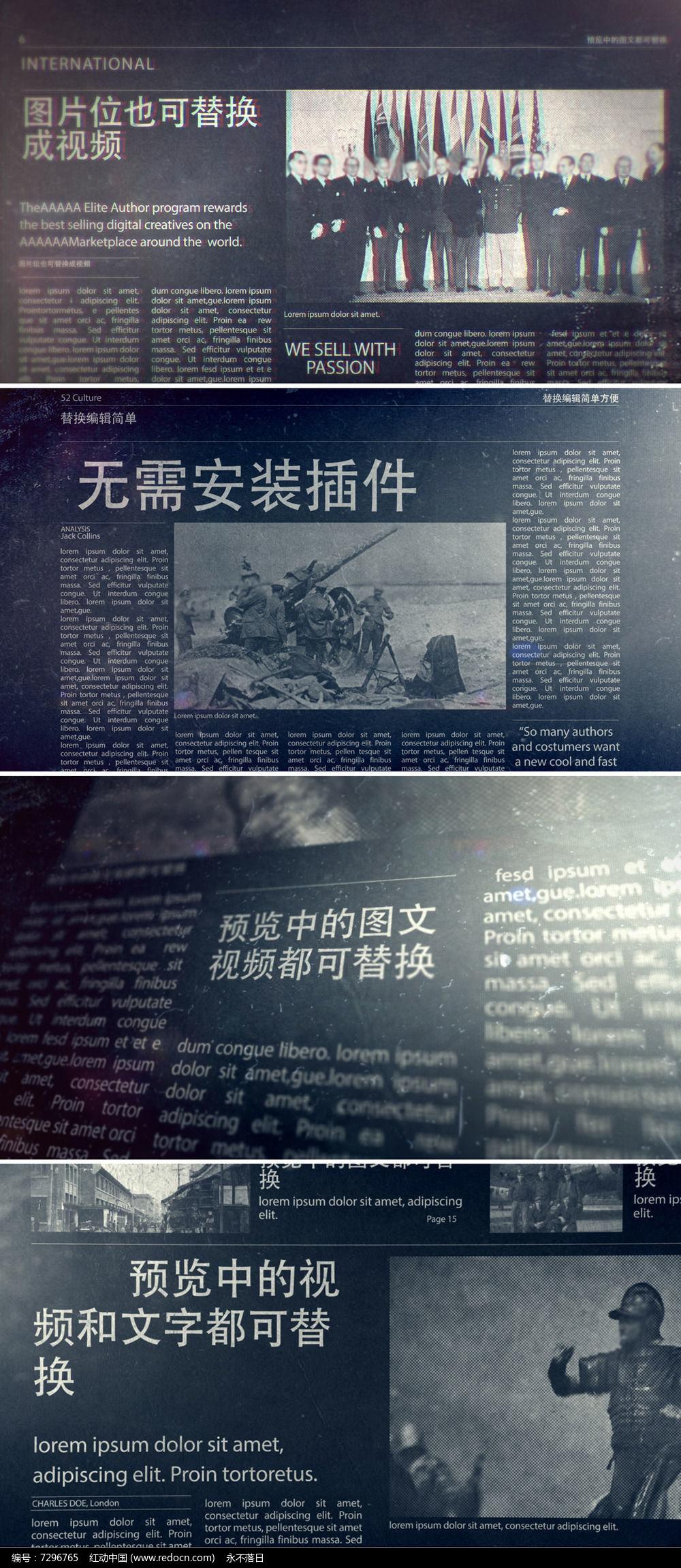 ae历史重大事件回顾新闻头条模版图片