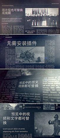 ae历史重大事件回顾新闻头条模版