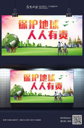 保护地球人人有责创意公益海报 PSD