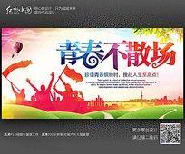 炫彩青春不散场梦想海报设计