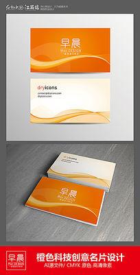 橙色科技创意名片