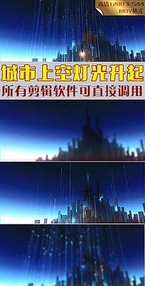 城市夜景灯光升起光线汇聚粒子特效CG动画